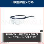 TRUSCO 一眼型安全メガネ フレームブルー レンズクリア TSG1856BL 1個