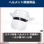 ミドリ安全 ヘルメット 交換用シールド面 SC-11用 4007100903 1個