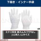 ミドリ安全 綿スムス(マチなし)12双入 LLサイズ MSM01LL 1袋