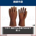 ワタベ 低圧ゴム手袋750V以下用 小 507S 1双