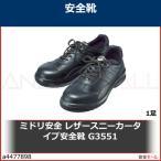 ミドリ安全 レザースニーカータイプ安全靴 G3551 G3551BK28.0 1足