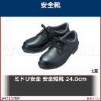 ミドリ安全 安全短靴 24.0cm MZ010J24.0 1足