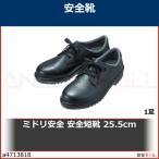 ミドリ安全 安全短靴 25.5cm MZ010J25.5 1足