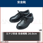 ミドリ安全 安全短靴 26.0cm MZ010J26.0 1足