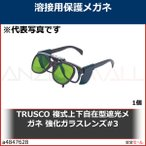 TRUSCO 複式上下自在型遮光メガネ 強化ガラスレンズ#3 TDSGG3 1個