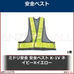 ミドリ安全 安全ベスト K-1V ネイビーXイエロー K1V 1着