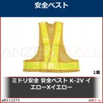 ミドリ安全 安全ベスト K-2V イエローXイエロー K2V 1着