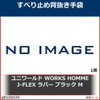 ユニワールド WORKS HOMME J-FLEX ラバー ブラック M 5530M 1双