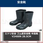 ミドリ安全 ゴム底安全靴 半長靴 V2400N 28.5CM V2400N28.5 1足