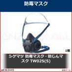 シゲマツ 重松 防毒マスク・防じんマスク TW02S(S) TW02SS 1個 ガスマスク