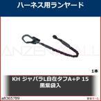 KHのハーネス用ランヤードは、「安全モール」で!!