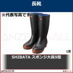 SHIBATA スポンジ大長9型 NC02025.5 1足