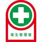 ショッピングヘルメット ヘルメット用ステッカー 2 , ヘルメット用ステッカー , 衛生管理者 ,  HL-125