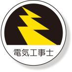 ヘルメット用ステッカー 作業管理関係ステッカー 電気工事士|370-70