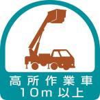 ヘルメット関連用品 ステッカー 高所作業車10m以上 851-71