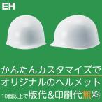 ショッピングヘルメット ヘルメット 防災用 作業用 ド定番のMP型ドカヘル | SS-EH(EHV) 【ヘルメット10個以上で版代&印刷代が無料サービス!】