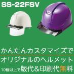 ショッピングヘルメット ヘルメット 作業用 シールド付き シールド&バイザー搭載の作業ヘルメット | SS-22FSV 【ヘルメット10個以上で版代&印刷代が無料サービス!】