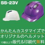 ショッピングヘルメット ヘルメット 作業用 かっこいいヘルメット ベンチレーション作業用ヘルメット   SS-23V 【ヘルメット10個以上で版代&印刷代が無料サービス!】