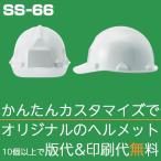 ヘルメット 作業用 防災・作業用の1番人気、アメリカンタイプヘルメット(工事用ヘルメット) | SS-66 【ヘルメット10個以上で版代&印刷代が無料サービス!】