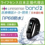 ショッピング万歩計 医療機器メーカー開発 スマートリストバンド Lifesense Band2 iPhone 日本語対応 IP68防水 Line 着信 通知 心拍 歩数計 万歩計 睡眠記録 ライフセンス