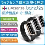 医療機器メーカー開発 スマートリストバンド Lifesense Band2S iPhone 日本語対応 IP67防水 Line 着信 通知 心拍 歩数計 万歩計 睡眠記録 ライフセンス