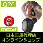QCY Q26 (国内正規代理店/日本語取説/保証書付) Bluetooth 4.1 ワイヤレス片耳イヤホン マイク内蔵(黒/白)