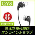QCY QY8 (国内正規代理店/日本語取説/保証書付) Bluetooth 4.1 ワイヤレスイヤホン マイク内蔵 APT-X CSR 8645 CVC6.0(白/黒)