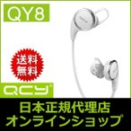 QCY QY8 (国内正規代理店/日本語取説/保証書付) Bluetooth 4.1 ワイヤレスイヤホン マイク内蔵 APT-X CSR 8645 CVC6.0(黒/白)