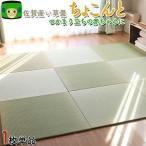 琉球畳 置き畳 ユニット畳  国産  ちょこんと フローリング 赤ちゃん カーペット ラグ プレイマット 畳み