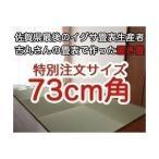 赤ちゃんに使って欲しい佐賀県産い草置き畳 73cm角