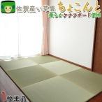 琉球畳 置き畳 ユニット畳  「ちょこんとケナフ1枚」 半畳 い草 イグサ 国産 tatami 畳マット 畳 フロア畳 赤ちゃん フロアマット 大判 涼しい