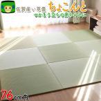 琉球畳 置き畳 ユニット畳 ハイハイ つかまり立ち プレイマット サイズオーダー  76cm角  い草 畳 国産 畳 赤ちゃん カーペット ラグ マット カーペット