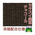 セキスイ 美草 置き畳 フロア畳(チャコール)(自社製造品) ユニット畳 琉球畳 マット 畳  日本製 国産   ミグサ migusa