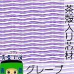 琉球畳 置き畳 セキスイ 美草 畳マット 「シュクレ グレープ」ユニット畳 フロア畳 畳 フローリング畳 半畳 赤ちゃん フロアマット 大判 ジョイントマット