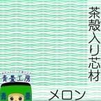 琉球畳 置き畳 セキスイ 美草 畳マット 「シュクレ メロン」ユニット畳 フロア畳 畳 フローリング畳 半畳 赤ちゃん フロアマット 大判 ジョイントマット