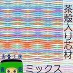 琉球畳 置き畳 セキスイ 美草 畳マット 「シュクレ ミックス」ユニット畳 フロア畳 畳 フローリング畳 半畳 赤ちゃん フロアマット 大判 ジョイントマット