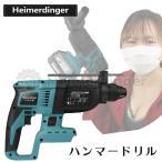 Heimerdinger ハンマードリル マキタ電池使用可能 バッテリー充電式 本体のみ コードレス インパクトドリル