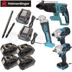 heimerdinger 4点セット マキタ電池使用可能 本体+4.0Ah電池4個+充電器4個 バッテリー充電式