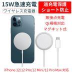 ワイヤレス充電器 MagSafe充電器 iPhone Airpodsマグネット式 磁石ワイヤレス Qi急速充電器 iPhone 12 / 12 Pro / 12 Mini / 12 Pro Max