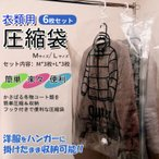 衣類圧縮袋 6枚セット 吊るせる 衣類 圧縮袋 収納 クローゼット ハンガー 衣類用 バルブ式 掃除機対応 M*3枚 L*3枚 送料無料