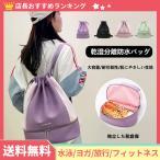 プールバッグ スイムバッグ 巾着リュック型 こぴよフレンズ柄 水泳バッグ ビーチバッグ ナップザック リュック型