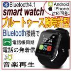 ブルートゥース 腕時計 電話発信 スマートウォッチ 日本語表示可能 着信通話可能 通販 Fi