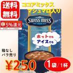 ポイント消化 送料無料 スイスミス ホット ココア ミックス マシュマロ入り 1袋 ホットチョコレート 輸入品 コストコ バラ売り お試し 200 300