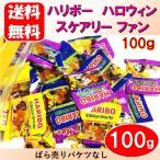 ポイント消化 送料無料 HALIBO ハリボー ハロウィン パーティー 120g  果汁グミ 500