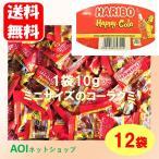 ポイント消化 送料無料 HALIBO ハリボー ミニハッピーコーラ  12袋 (約120g)  コーラ味グミ コストコ お菓子 500 1000