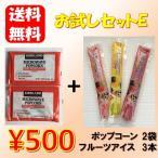 ショッピングお試しセット ポイント消化 送料無料 お菓子 お試しセットE (電子レンジ用ポップコーン 2袋/フルーツアイスキャンディー3本) 500