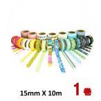 ポイント消化 送料無料 マスキングテープ 15mm x 10m マステ コストコ 300 500