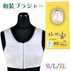 和装ブラジャー フロントホックブラ フロントホック ブラジャー 白 和装下着 着物 浴衣 和装 下着 日本製 M〜LL