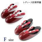 防寒 草履 -16-18- 雪草履 雪 冬 着物 女性 振袖 草履カバー 滑り止め フリーサイズ 日本製 赤 白 黒