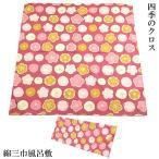 風呂敷 大判 三巾 桜 ピンク 桜柄 安い おしゃれ テーブルクロス 菓子折り ギフト 綿100% シャンタン 106cm 日本製